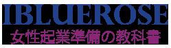女性起業準備の教科書Ibluerose(アイブルーローズ)